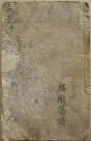 孟子朱熹集注 存卷之四、五 硃笔圈点本