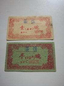 六十年代安庆市茶票2全(半碗1碗,少见)