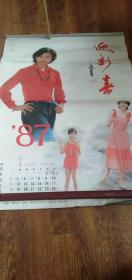 1987年挂历---迎新春 电影明星 赵越 张瑜 方舒等 13张全 有少许水渍