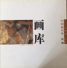 中国画名家画库第二辑-人物卷刘娟