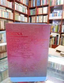 中国云南&贵州知名景点通票珍藏册(精装)