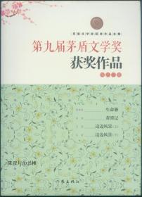 第九届茅盾文学奖获奖作品(生命册、黄雀记、这边风景)