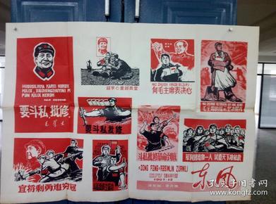 文革精品宣传画:东风   对开宣传画   乌鲁木齐市文化馆编印   1967年12月