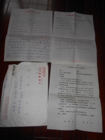 【信札】著名作家、原上海书店总编辑:范泉(1916~2000)信札一通2页(带信封)