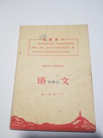 陕西省中学暂用课本第一册