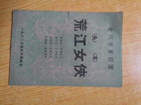 荒江女侠(常州市京剧团)六十年代戏单