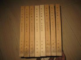 朱子语类(全八册)1986年一版一印