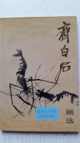 齐白石画选 人民美术出版社 编;齐白石 绘 人民美术出版社 9787102000152