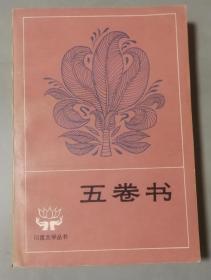 五卷书:印度文学丛书