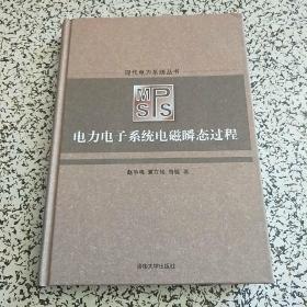 电力电子系统电磁瞬态过程/现代电力系统丛书(作者赵争鸣签名本)