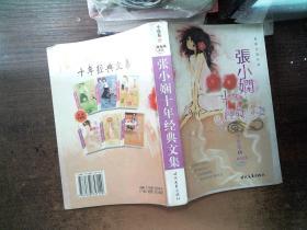 張小嫻十年經典文集 小說卷1面包樹系列
