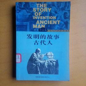 发明的故事古代人