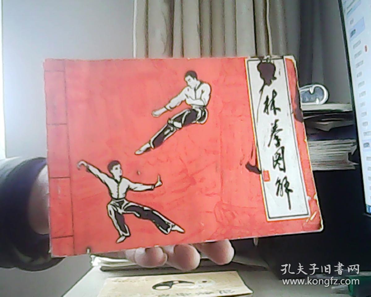 少林拳图解图片