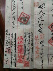 51年范永泰,冯祥兴建筑厂修理汉口四码头办公室及宿舍收款单一份,包快递。