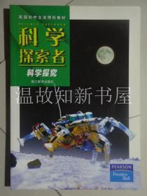 科学探索者:科学探究 (正版现货)