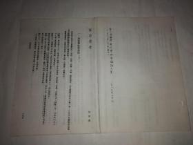 第一届国际唐代学术会议论文集1989年3约刊