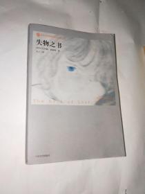 失物之书【书架1】