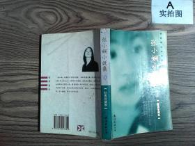 张小娴小说集1