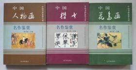 中国书画鉴赏大系:中国花鸟画名作鉴赏+中国人物画名作鉴赏+中国楷书名作鉴赏 3本合售 2005年一版一印