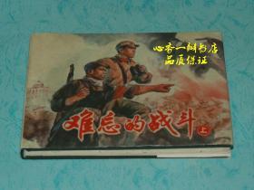 难忘的战斗(上册)【绘画者罗希贤签名、钤印本//且上下书口是毛边】