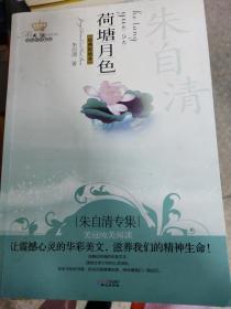 (正版现货~)荷塘月色:美冠纯美阅读书系9787547700020