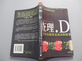 查理·D——一个传奇债券交易员的故事