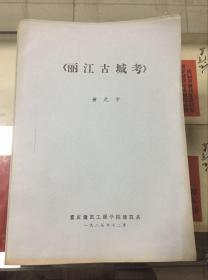 油印本:丽江古城考   85年出版   16开  多图