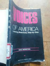 美国之音--美语听力教程