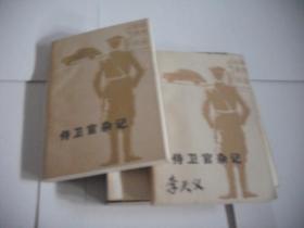侍卫官杂记  (上下)