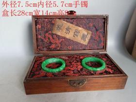清代传世雕工不错的翡翠手镯一对有字花梨木龙纹盒