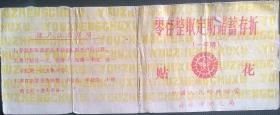 1991年蚌埠市邮电局《零存整取定期储蓄贴花存折》