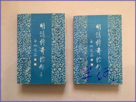明清传奇综录 上下 1997年初版
