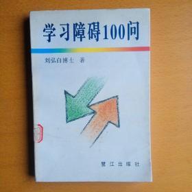 学习障碍100问