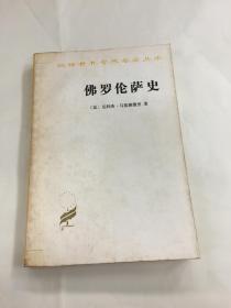 弗罗伦萨史 汉译世界学术名著丛书
