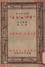 电子论浅说-M.SHIPLEY著 陈章译-民国商务印书馆刊本(复印本)