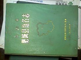 肥城县地名志
