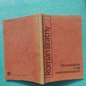 roman bratny 罗马兄弟 (外文原版 波兰语)