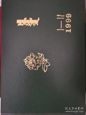 花蕾1999年合订本