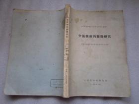 《中医疾病的整理研究》(表现、鉴别、治疗、文献)  386页16开