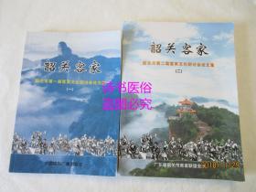 韶关客家:韶关市第一、二届客家文化研讨会论文集 2本合售
