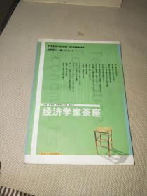 经济学家茶座(第51辑)
