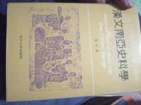汉文南亚史料学 (精装)印500