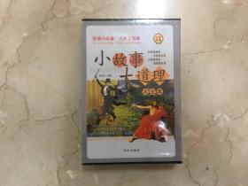 小故事大道理大全集 全四册