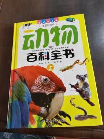 动物百科全书 上