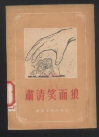 1955年初版【肃清笑面狼】插图本 (鼓书)