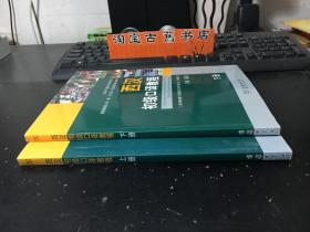 西汉初级口译教程 上下(全2册)含光盘2张