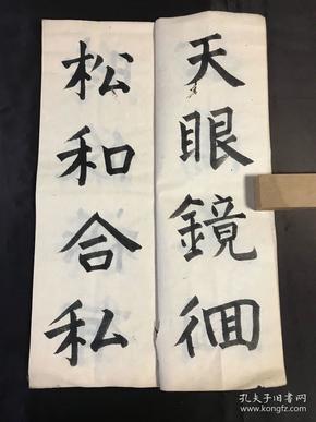 江户时期手写书法《乌乌缀》1册,鸟乌缀?应武内氏需书焉。有钤印