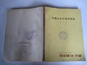 中国古生代植物图鉴(53年10月初版)有大量图片