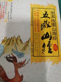 全本绘图山海经:五藏山经
