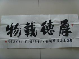 逄锡谚(笔名:鲁玉):书法:厚德载物(北京美术家协会会员,北京美术家协会区县委员会委员,原延庆县美术协会主席,北京市延庆区美术协会名誉主席,北京美韵书画院院长。)